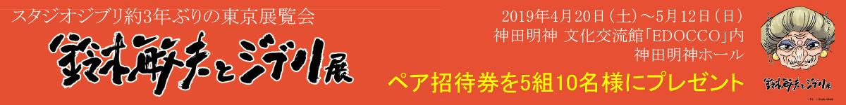 鈴木敏夫の画像 p1_35